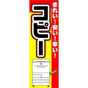 のぼり のぼり旗 コピー きれい!安い!早い!|sendenjapan