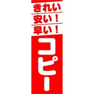 のぼり のぼり旗 きれい 安い!早い! コピー|sendenjapan