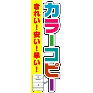 のぼり のぼり旗 カラーコピー きれい!安い!早い!|sendenjapan