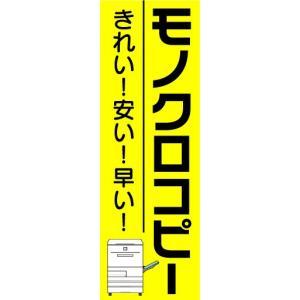 のぼり のぼり旗 モノクロコピー きれい!安い!早い!|sendenjapan