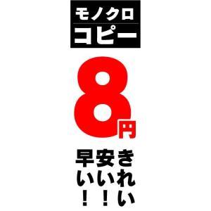 のぼり のぼり旗 モノクロコピー 8円 きれい安い!早い!|sendenjapan