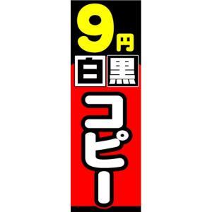 のぼり のぼり旗 9円 白黒 コピー|sendenjapan