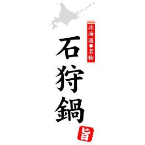 のぼり のぼり旗 北海道名物 石狩鍋|sendenjapan