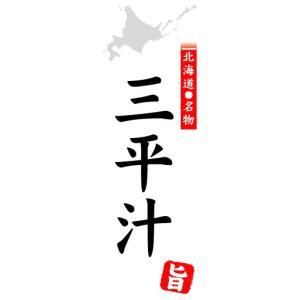 のぼり のぼり旗 北海道名物 三平汁|sendenjapan