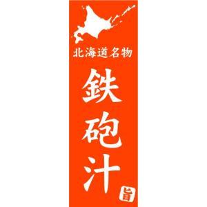 のぼり のぼり旗 北海道名物 鉄砲汁|sendenjapan