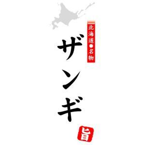 のぼり のぼり旗 北海道名物 ザンギ|sendenjapan