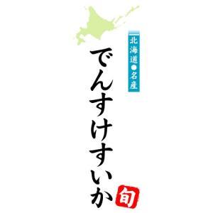 のぼり のぼり旗 北海道名産 でんすけすいか