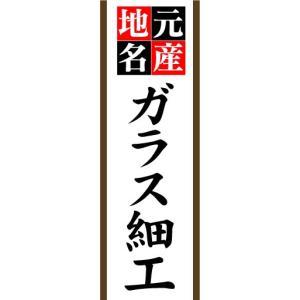 のぼり のぼり旗 地元名産 ガラス細工|sendenjapan