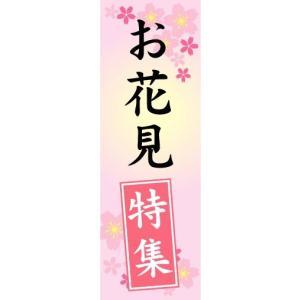 のぼり のぼり旗 お花見 特集 sendenjapan