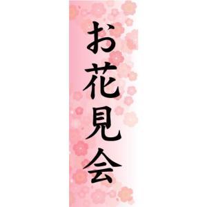 のぼり のぼり旗 お花見会 sendenjapan