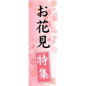 のぼり のぼり旗 お花見特集|sendenjapan