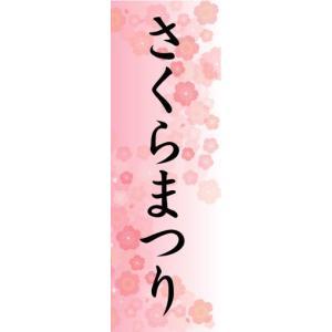 のぼり のぼり旗 さくらまつり sendenjapan
