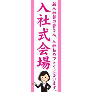 のぼり のぼり旗 入社式会場 sendenjapan