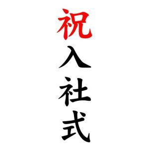 のぼり のぼり旗 祝 入社式|sendenjapan