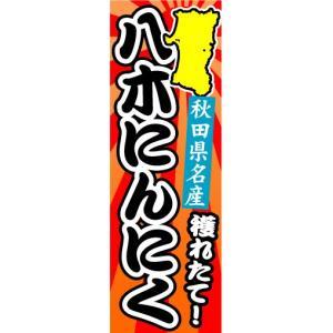 のぼり のぼり旗 秋田県名産 穫れたて! 八木にんにく sendenjapan
