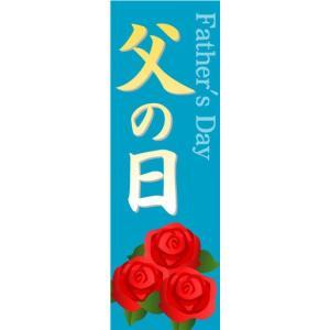 のぼり のぼり旗 父の日|sendenjapan