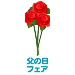 のぼり のぼり旗 父の日フェア|sendenjapan