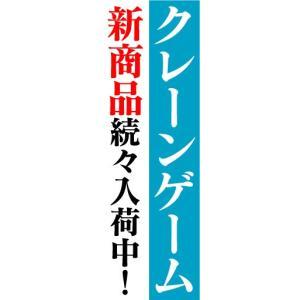 のぼり のぼり旗 クレーンゲーム 新商品続々入荷中!|sendenjapan