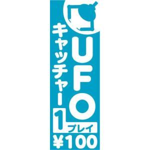 のぼり のぼり旗 UFOキャッチャー 1プレイ ¥100|sendenjapan