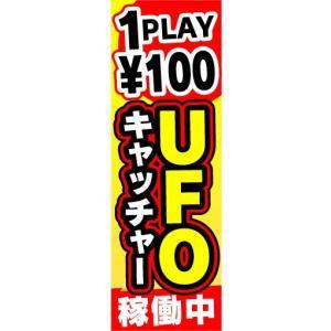 のぼり のぼり旗 1プレイ ¥100 UFOキャッチャー稼働中|sendenjapan