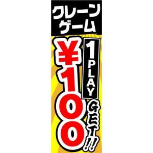 のぼり のぼり旗 クレーンゲーム 1プレイ ¥100 GET!!|sendenjapan
