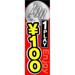 のぼり のぼり旗 1プレイ ¥100|sendenjapan