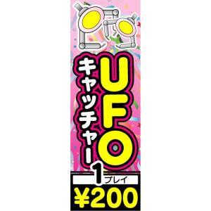のぼり のぼり旗 UFOキャッチャー 1プレイ ¥200|sendenjapan