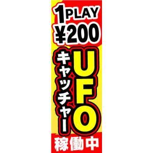 のぼり のぼり旗 1プレイ ¥200 UFOキャッチャー稼働中|sendenjapan