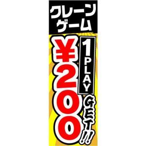 のぼり のぼり旗 クレーンゲーム 1プレイ ¥200 GET!!|sendenjapan