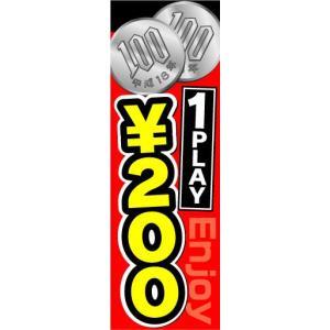 のぼり のぼり旗 1プレイ ¥200|sendenjapan