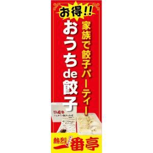のぼり おうちde餃子 家族で餃子パーティー 10枚セット のぼり旗|sendenjapan