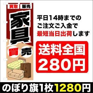 『平日注文 当日出荷可能』 のぼり のぼり旗 家具売買
