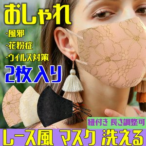 レース風 マスク メッシュ素材 おしゃれ 花柄 布マスク かわいい ファッショ ウイルス対策 コロナ 花粉症 風邪 洗える 繰り返し 肌に優しい レディース女性 高級