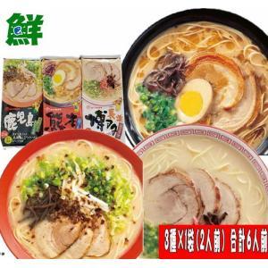 マルタイ 九州ご当地棒ラーメン詰め合わせ2人前×3袋   6食セット 博多・熊本・鹿児島 sendoichiba