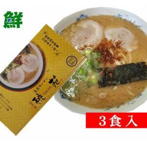 富喜製麺所 玉名 桃苑ラーメン 3食入 送料無料 常温配送 熊本 玉名ラーメン 老舗 sendoichiba