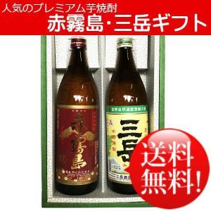 (送料無料)(数量限定)赤霧島・三岳プレミアム芋焼酎ギフト900ml×2本|sendon