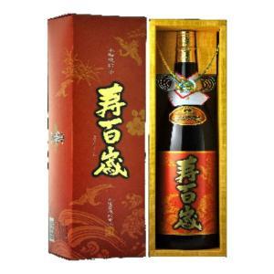 (お祝いの焼酎) 寿百歳 芋焼酎(東酒造)25度 1800ml|sendon