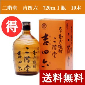 吉四六(二階堂酒造)720ml瓶10本入り|sendon
