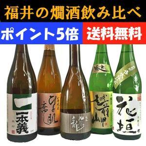 福井の燗酒飲み比べ720ml×5本(送料無料)(ポイント5倍)|sendon