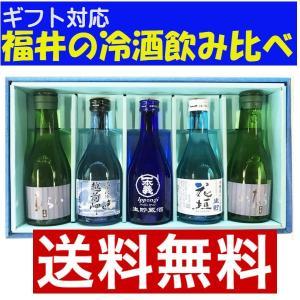 (送料無料)福井の冷酒飲み比べ300ml×5本入り|sendon