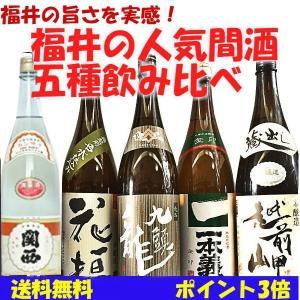 福井の人気燗酒五種飲み比べ1800ml×5銘柄|sendon