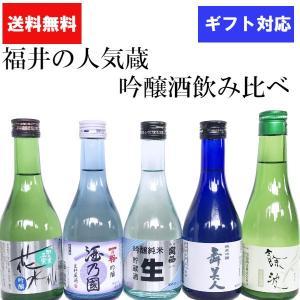 (送料無料)福井の人気蔵吟醸酒 飲み比べセット300ml×5本|sendon