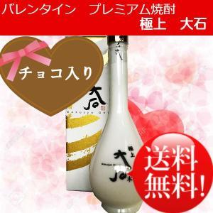 (送料無料)(バレンタイン)プレミアム焼酎極上大石ギフト600ml(チョコ入り)|sendon
