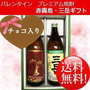 (送料無料)(バレンタイン)赤霧島・三岳プレミアム芋焼酎ギフト900ml×2本(チョコ入り)|sendon