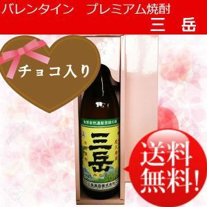 (送料無料)(バレンタイン)三岳プレミアム芋焼酎ギフト900ml(チョコ入り)|sendon