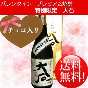 (送料無料)(バレンタイン)特別限定酒大石ギフト720ml(チョコ入り)|sendon