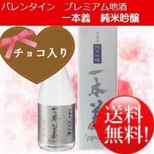 (送料無料)(バレンタイン)日本酒一本義純米吟醸酒ギフト720ml(チョコ入り)|sendon