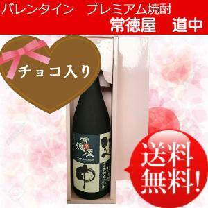 (送料無料)(バレンタイン)常徳屋道中麦焼酎ギフト720ml(チョコ入り)|sendon