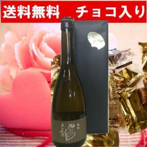 (送料無料)(バレンタイン)日本酒九頭龍逸品ギフト720ml(チョコ入り)|sendon