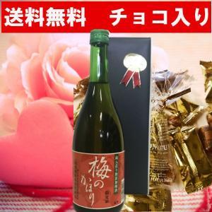 (送料無料)(バレンタイン)本格梅酒梅のかほりギフト720ml(チョコ入り)|sendon
